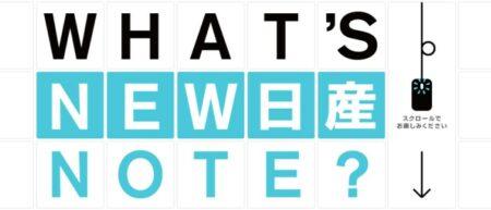 new-nissan-note-nouveau-site-japon-japan-scroll