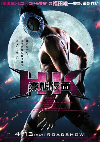 hentai-kamen-hk-affiche-film