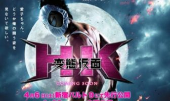 hentai-kamen-hk-film-movie-cover