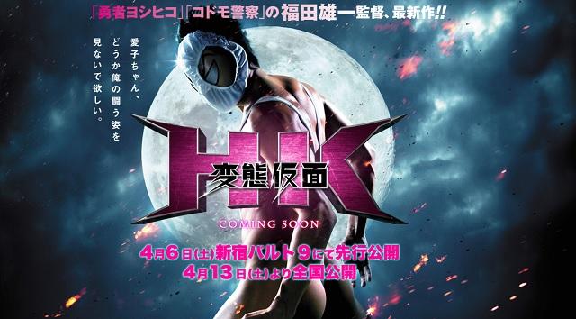 hentai-kamen-hk-film-movie