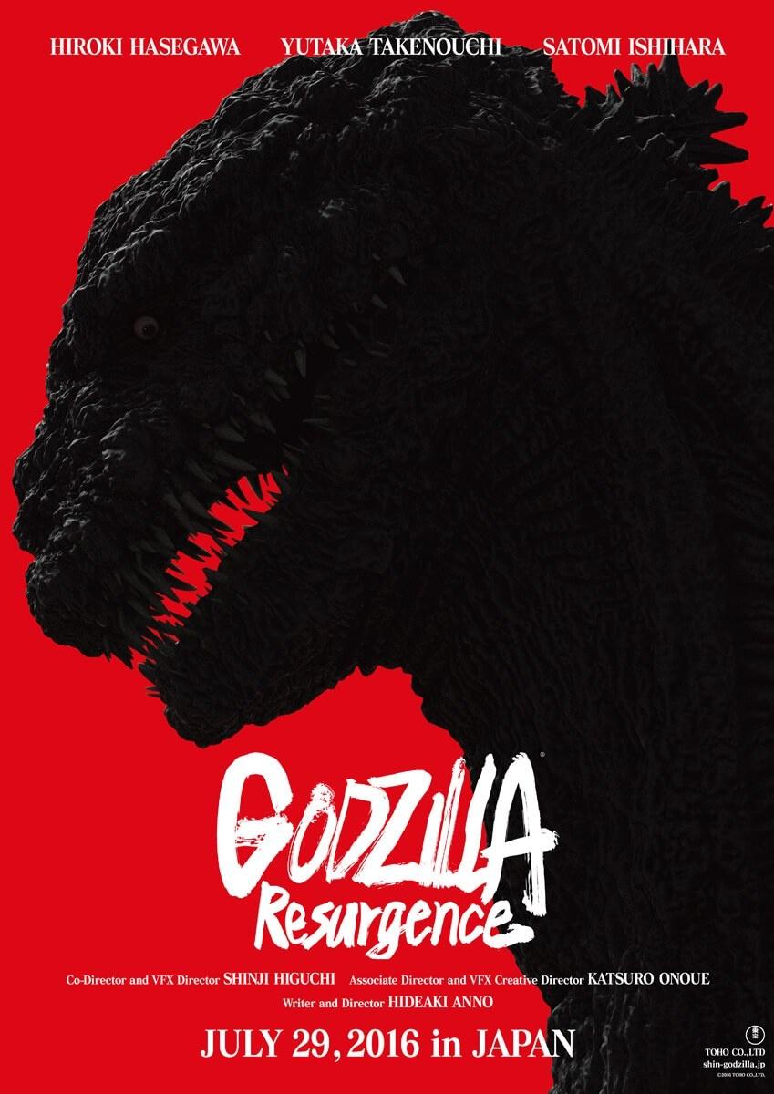 Affiche du film Godzilla Resurgence (2016)