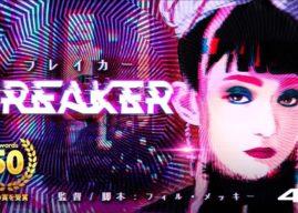 Breaker : un court-métrage cyberpunk japonais multi-récompensé [VOSTFR]