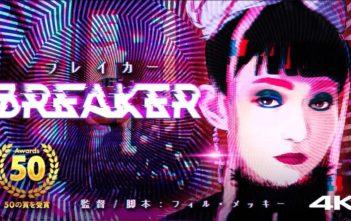 BREAKER : court-métrage cyber-punk de Philippe-McKie